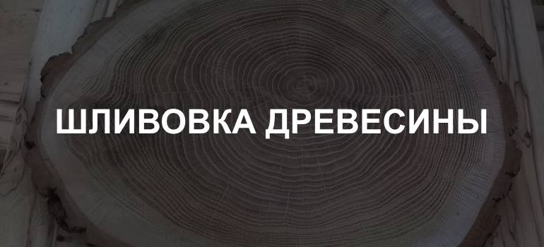 Ручная шлифовка древесины